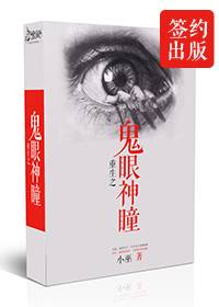 【重生之鬼眼神瞳(出版影视)在线阅读章节列表全文试读】主角苏琴宫星