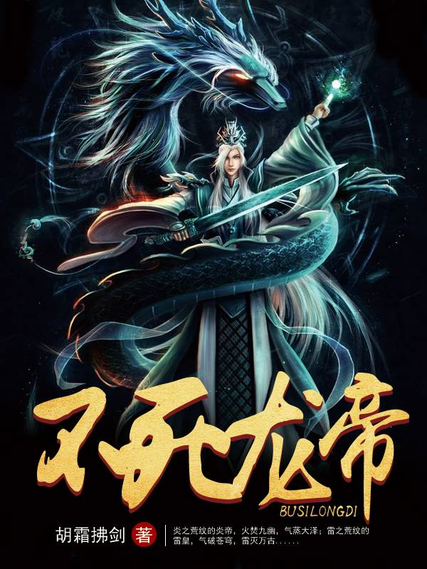 不死龙帝主角姜蒙龙帝章节目录在线阅读小说