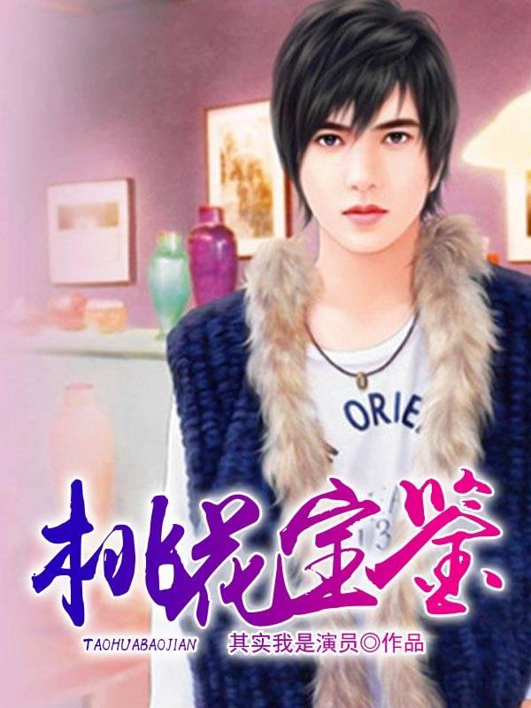 《桃花宝鉴》主角林杰苏可精彩阅读免费阅读