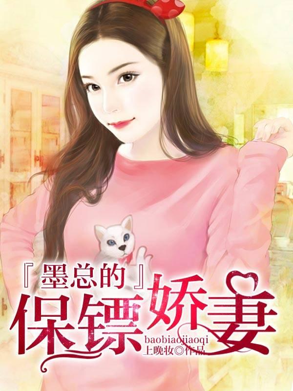 《墨总的保镖娇妻》主角苏馨儿苏心羽小说免费试读章节目录