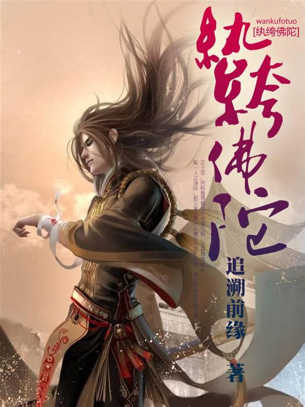 【纨绔佛陀最新章节完整版】主角刘芒刘
