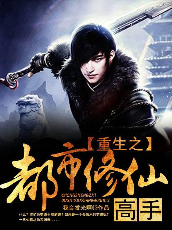 《重生之都市修仙高手》主角王李刚免费阅读免费试读章节列表