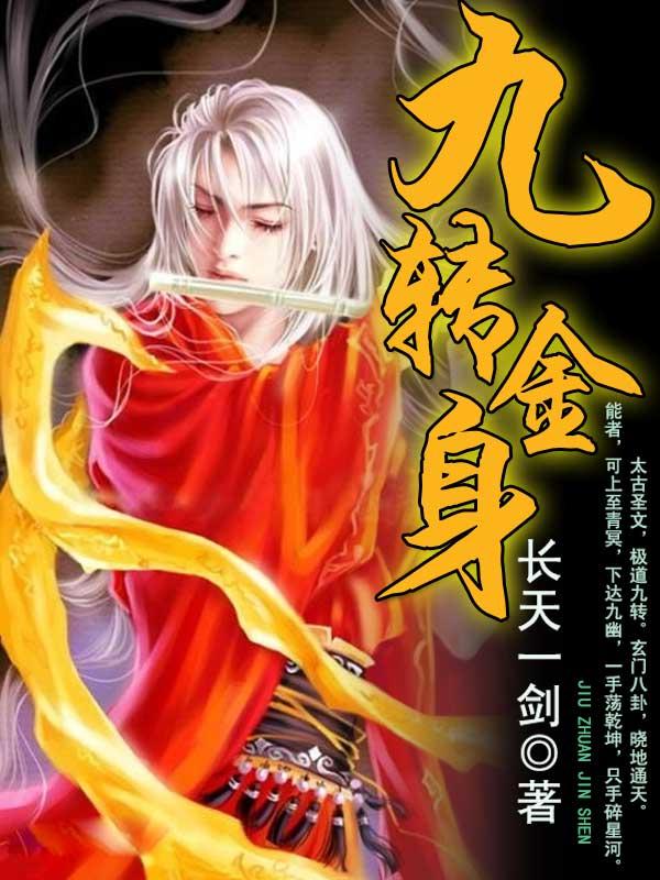 《九转金身》主角师尊宫阙全文阅读免费阅读精彩阅读