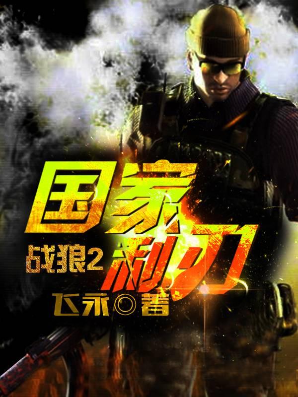 《战狼2:国家利刃》主角武文涛杨从海完本无弹窗