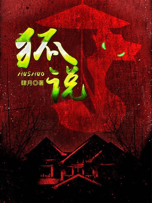 《狐说》(主角小白龙刘)在线试读章节列表小说