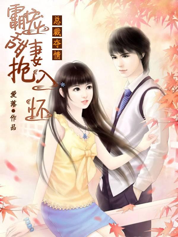 《总裁夺情:霸宠甜妻抱入怀》主角傅子博王琼完结版全文阅读小说