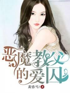 《恶魔教父的囚爱》主角冉旭赵宇擎全文阅读小说章节列表