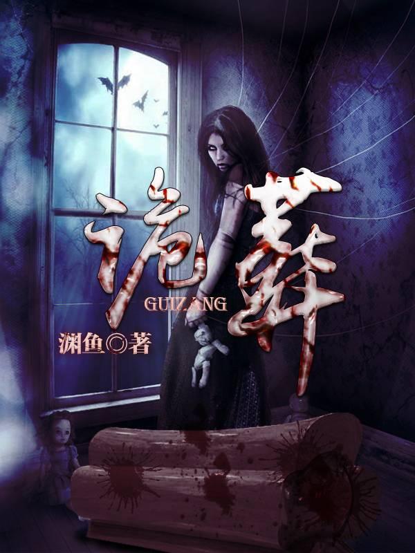 《诡葬》主角王砰砰章节目录章节列表