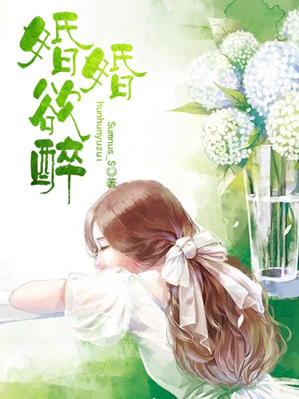 婚婚欲醉主角洛宇辰宝贵精彩试读精彩章节