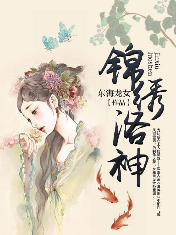 【锦绣洛神精彩章节免费阅读】主角阳平安静