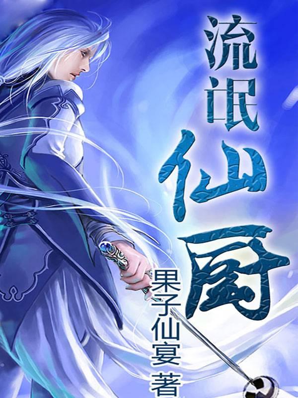 【流氓仙厨大结局完整版】主角杨青宗