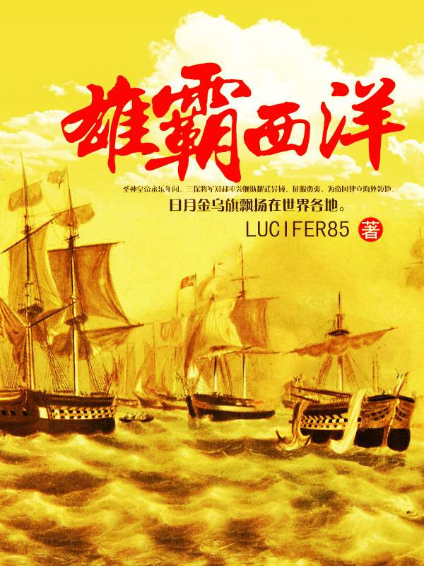 《雄霸西洋》主角文朔大将军在线试读完结版