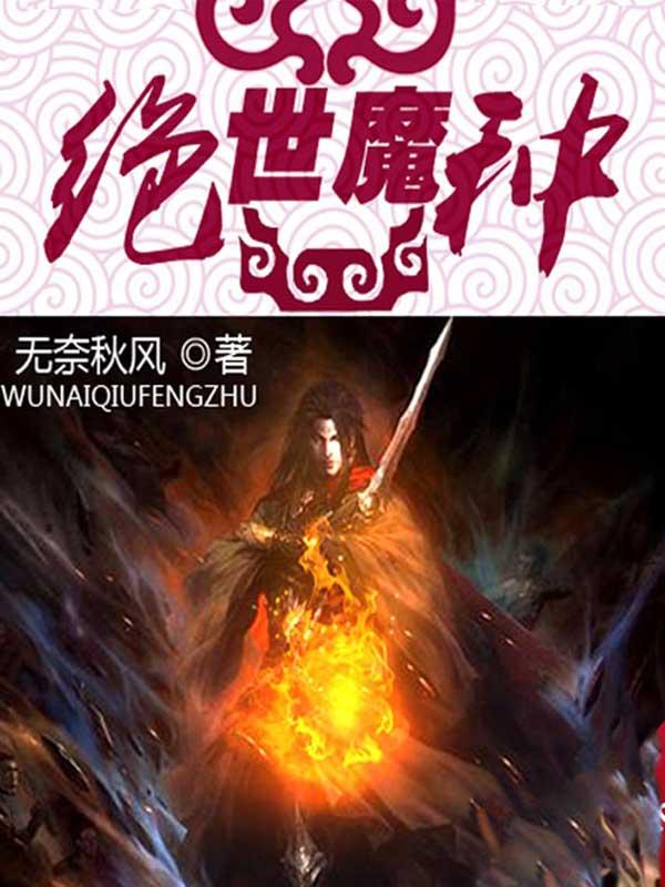 《绝世魔种》主角叶辰周田小说完本