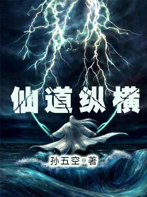 《仙道纵横》主角杨凡老伯小说章节列表全文试读