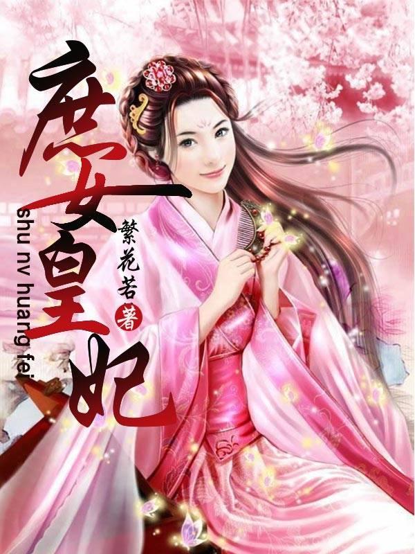 《庶女皇妃》主角夏瑶特莱斯在线阅读完结版