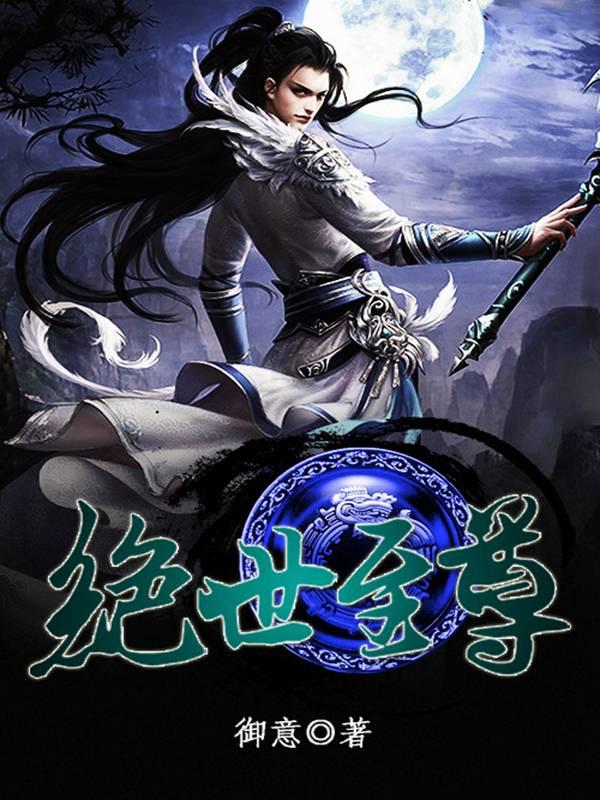 《绝世至尊》主角苏烈苏黛儿在线阅读完本全文试读