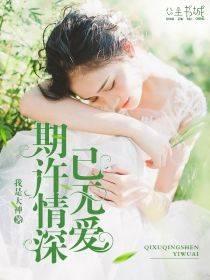 言情小说《期许情深已无爱》全文免费阅读
