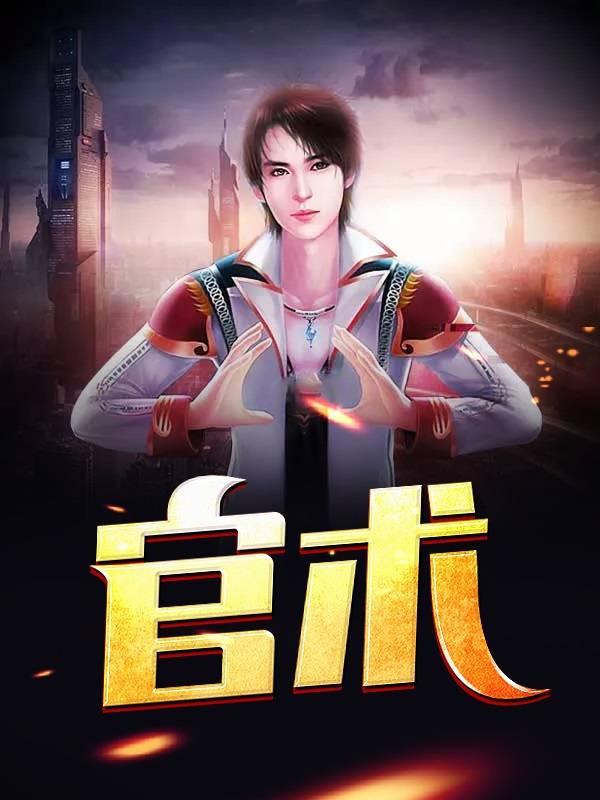 【官术精彩章节无弹窗】主角叶凡林泉镇