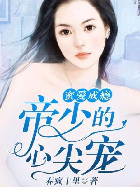 《蜜爱成瘾:帝少的心尖宠》(主角蹇慕澄)小说章节目录在线试读