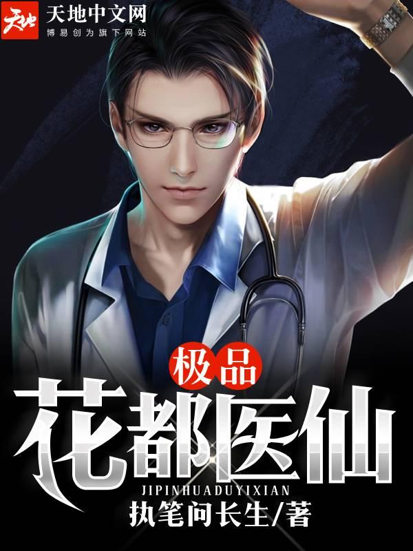 【极品花都医仙章节列表小说】主角陈苏映雪