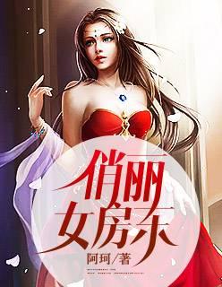 【俏丽女房东免费试读完本】主角夏雨夏姐