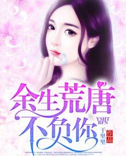 《余生荒唐不负你》(主角顾斯苏妍)免费阅读精彩阅读