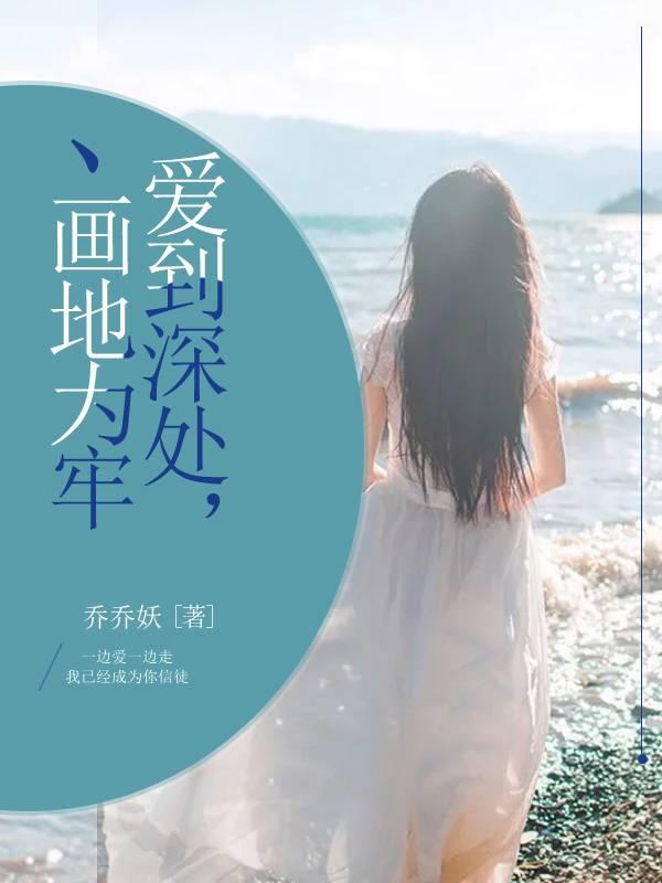 《爱到深处,画地为牢》(乔蓝蓝严修小说)无弹窗在线阅读