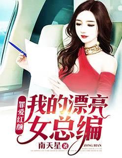 【罪爱红颜:我的漂亮女总编章节列表在线阅读】主角柳月柳月皱