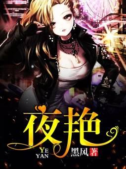 《夜艳》主角苏姐星巴克完结版章节列表