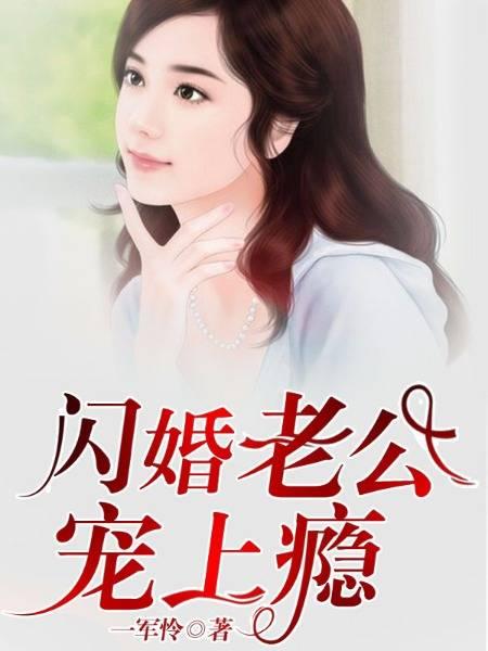 《闪婚老公宠上瘾》主角嘉泽墨安巧最新章节全文阅读免费阅读