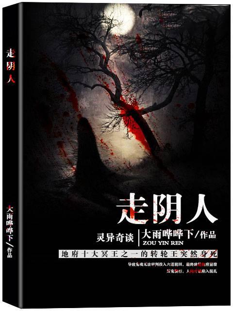 《走阴人》主角连飘白水大结局章节目录