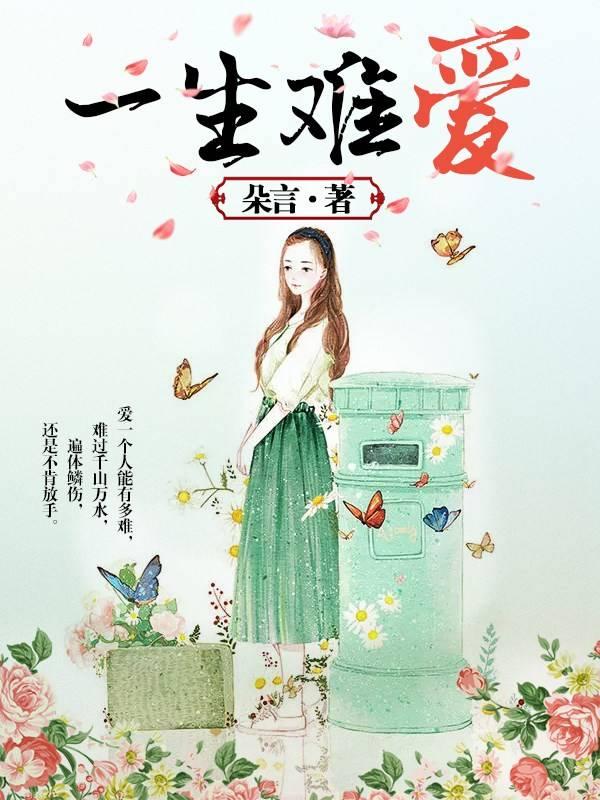 一生难爱在线阅读章节列表最新章节 苏艾詹凌完整版精彩章节