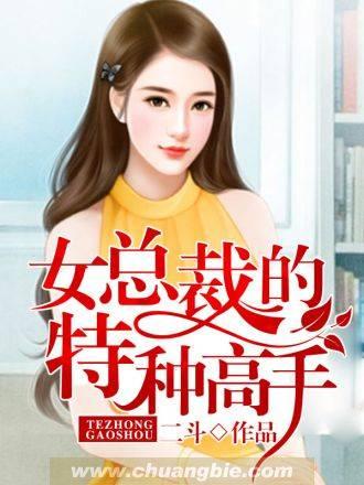 新书《女总裁的特种高手》在线免费阅读