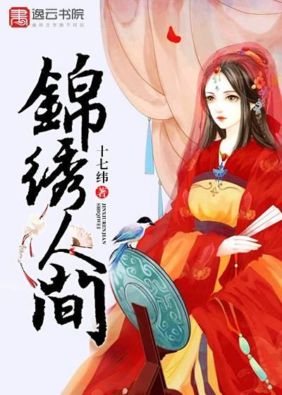 《锦绣人间》主角裴谢堂朱信在线试读大结局完本