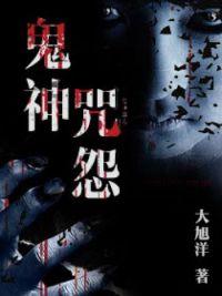 《鬼神咒怨》主角叶洋玉佩最新章节精彩章节