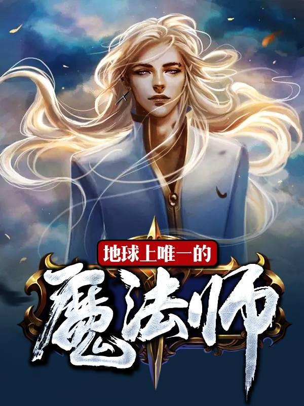 地球上唯一的魔法师(主角蒋美媛冯凯)章节列表最新章节完本