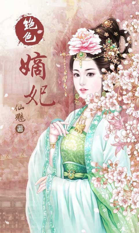 精品小说《绝色嫡妃》全章节在线免费阅读