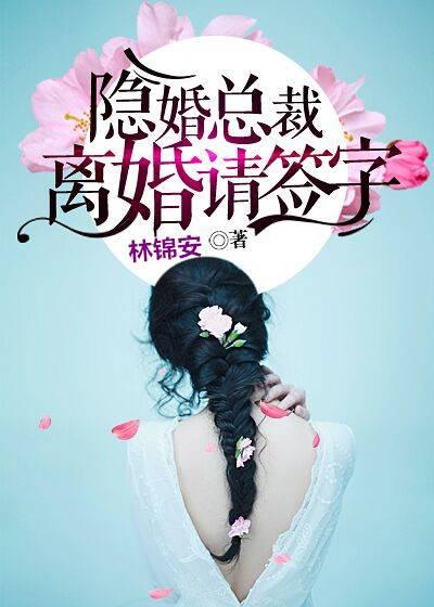 【隐婚总裁:离婚请签字在线阅读精彩章节】主角乔锦安娄露莎