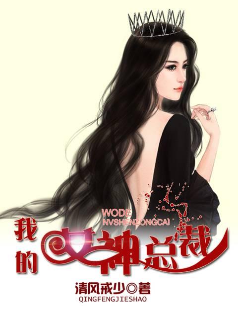 小说《我的女神总裁》全文在线阅读