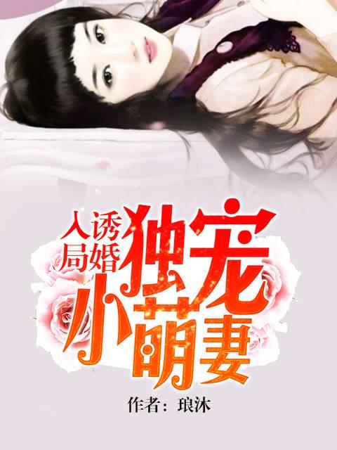 诱婚入局:独宠小萌妻(主角乔沐席慕乔)完整版小说章节列表