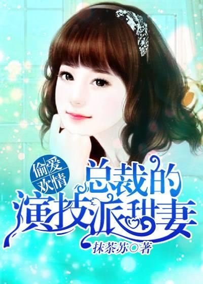 【偷爱欢情:总裁的演技派甜妻大结局免费试读】主角苏柏颜老公