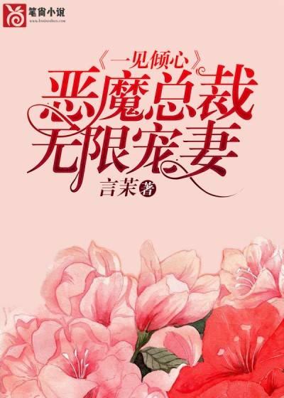 《一见倾心:恶魔总裁无限宠妻》总裁豪门短篇小说甜文在线免费阅读无广告无弹窗