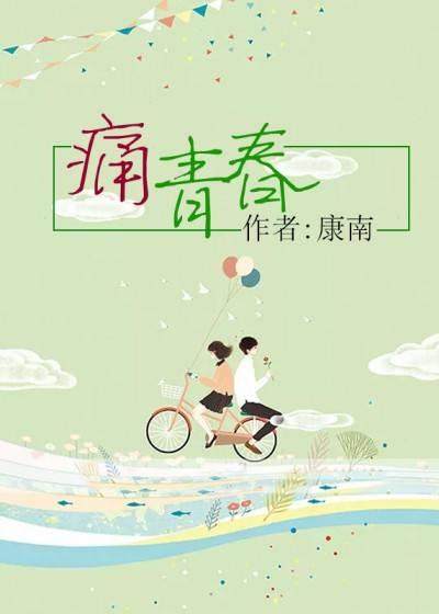 【痛青春全文阅读精彩试读大结局】主角李露凤凰