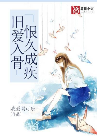《旧爱入骨,恨久成疾》总裁豪门短篇小说甜文在线免费阅读无广告无弹窗