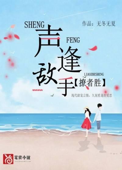 《声逢敌手,撩者胜》都市言情短篇小说甜文在线免费阅读无广告无弹窗
