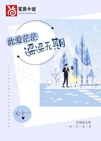 《此爱茫茫,遥遥无期》主角小薇砰砰全文试读章节列表