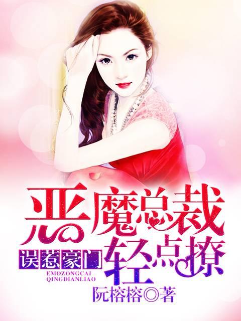 《误惹豪门:恶魔总裁轻点撩》主角陆漫兮季琛精彩阅读完结版大结局