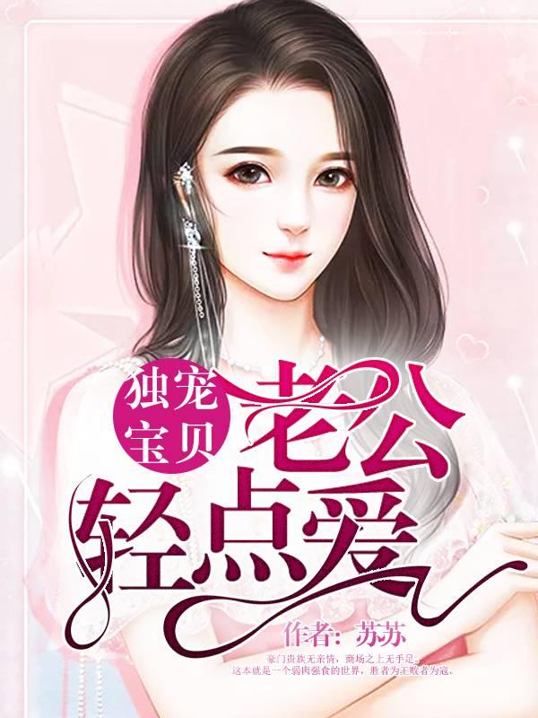 《独宠宝贝:老公轻点爱》主角安然宋忱精彩试读小说