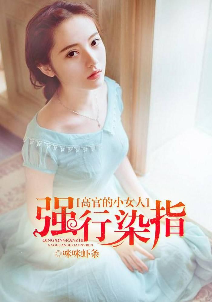 林梅香小说