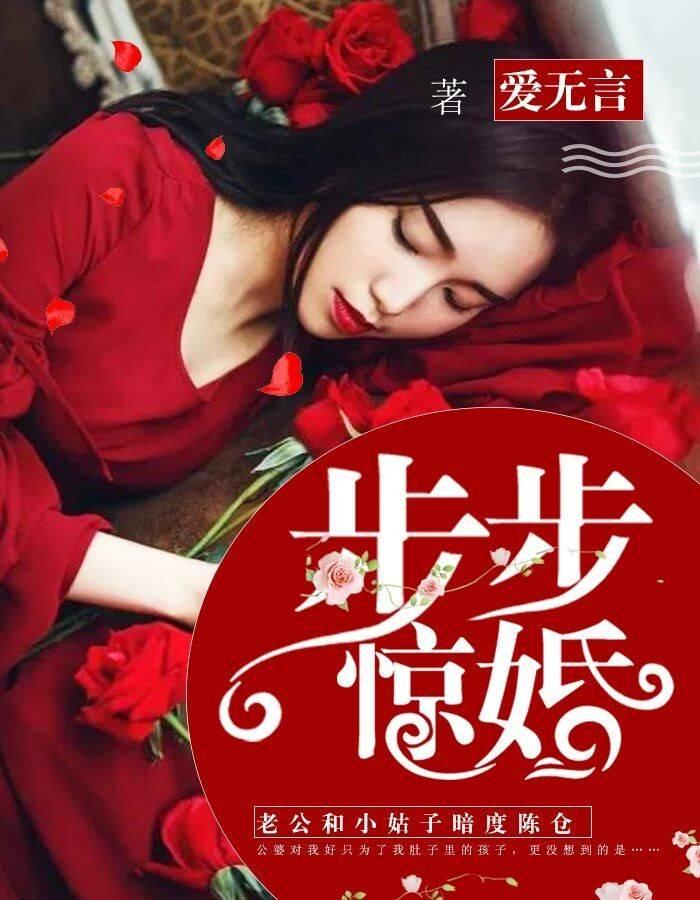 《步步惊婚》主角李斌小姑子章节目录无弹窗全文试读